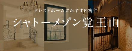 クレストホームズおすすめ物件 シャトーメゾン覚王山
