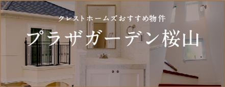 クレストホームズおすすめ物件 プラザガーデン桜山
