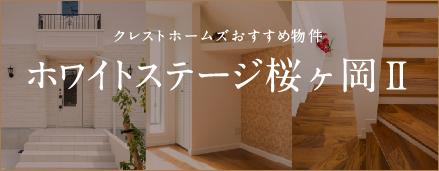 クレストホームズおすすめ物件 ホワイトステージ桜ヶ岡Ⅱ